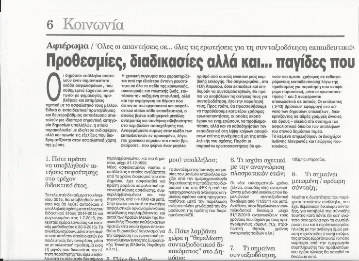 Corfu Press 18.4.15 1