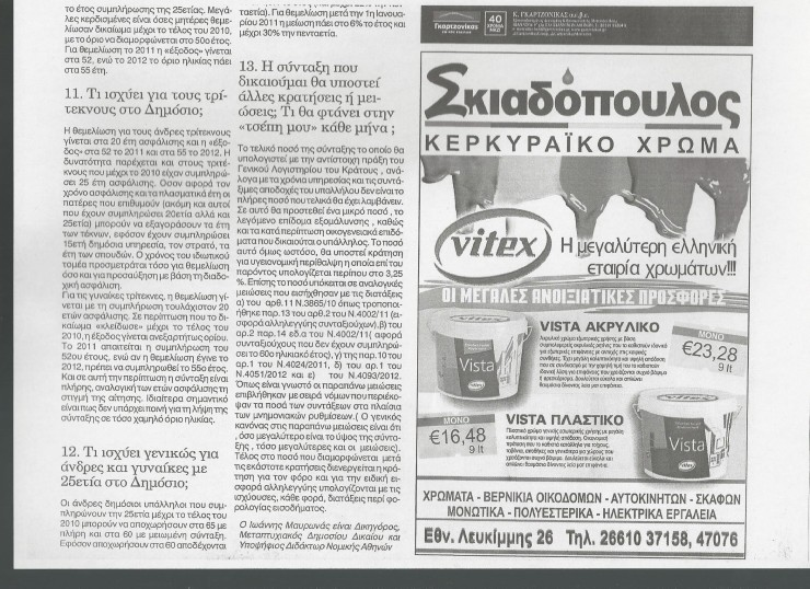 Corfu Press 18.4.15 4