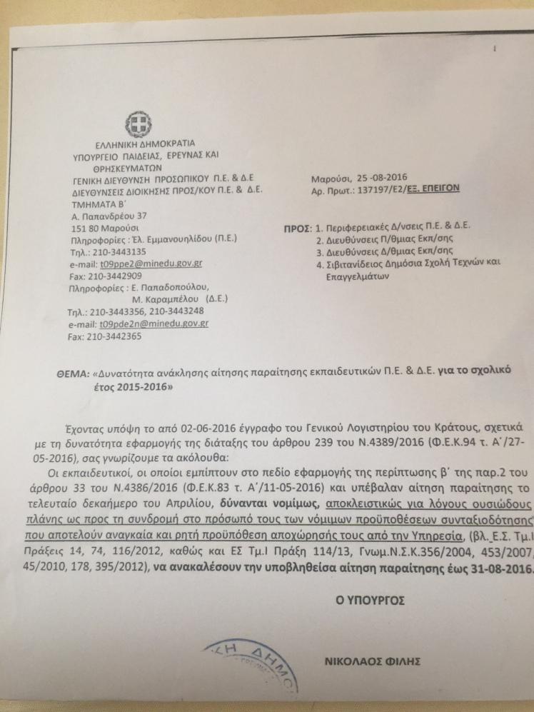 File 29-8-16 - 3 50 38 μ.μ.